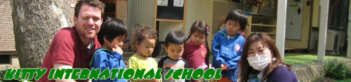 子供英会話・幼児教室・キッズ英語のキティ (東京・横浜)