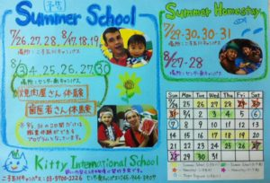 kis-summer-school-2016