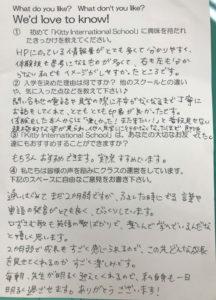 曽根Yugaくんママからのお手紙