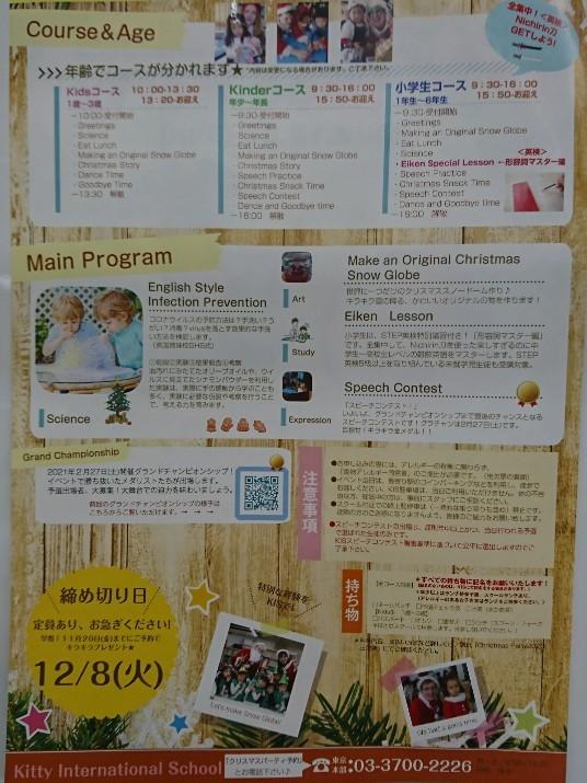 幼児英語KIS2020クリスマス(裏)