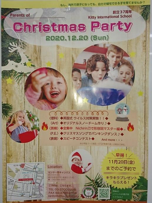 幼児英語KIS2020クリスマス(表)